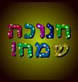 multi-colored inscription hebrew hanukkah sameah vector image
