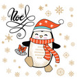 christmas card congratulations with cute cartoon vector image