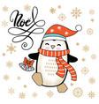 Christmas card congratulations with cute cartoon