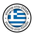 made in greece flag icon vector image