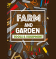 poster of farm and garden tools vector image