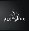 white color ramadan kareem creative typography vector image vector image