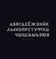 cyrillic sans serif font in retro style vector image vector image