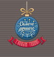 russian greeting card decorations vector image vector image