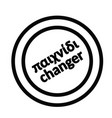 game changer stamp in greek vector image vector image