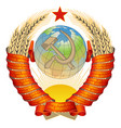 coat-of-arms-of-the-ussr vector image
