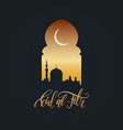 eid al-fitr calligraphy translation in english vector image