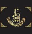 arabic calligraphy al baqarah 2 185 quran