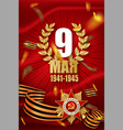 9 may victory day translation russian vector image vector image