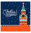 moscow kremlin in snowflakes framenew year vector image