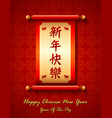 chinese new year festive card with scroll and chin vector image vector image