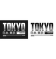 tokyo japan athletic t-shirt with slogan apparel vector image vector image
