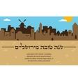 skyline of old city of Jerusalem rosh hashana vector image vector image