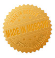 golden made in moscow award stamp vector image vector image