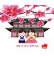 cherry blossom background korea new year korean vector image vector image