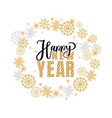 happy new year christmas holidays inscription vector image vector image