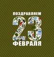 23 February Day of defenders of fatherland vector image vector image