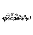 welcome greetings russian lettering drawn vector image vector image