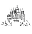 famous place of vladimir city russian city vector image vector image