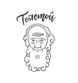 leo tolstoy hand drawn line art portrait isolated vector image