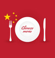 sign chinese menu with dishes and cutlery vector image