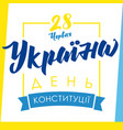 constitution day ukraine greeting card ua vector image