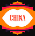 multi-storey pagoda abstract frame asian china vector image vector image