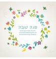 Rosh hashana Jewish holiday greeting card with vector image vector image