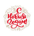 happy new year red vintage calligraphy christmas vector image vector image