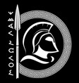 ancient spartan helmet greek ornament meander vector image