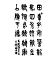 Chinese calligraphy for your design vector image