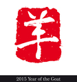 2015 Year of the Goat Symbol Negative vector image vector image