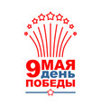 9 may day victory holiday in russia salute and vector image vector image