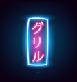 neon sign japanese hieroglyphs night bright vector image vector image