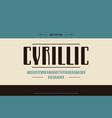 cyrillic narrow sans serif font vector image vector image
