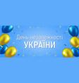ukraine happy independence day background vector image vector image